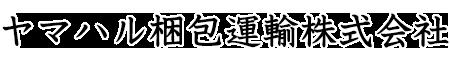 大阪府茨木市の運送や運輸業・一般貨物運送はヤマハル梱包運輸株式会社